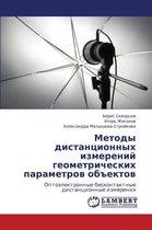 Metody Distantsionnykh Izmereniy Geometricheskikh Parametrov Obektov