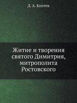 Zhitie I Tvoreniya Svyatogo Dimitriya, Mitropolita Rostovskogo