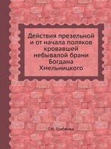 Dejstviya Prezelnoj I OT Nachala Polyakov Krovavshej Nebyvaloj Brani Bogdana Hmelnitskogo