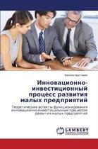 Innovatsionno-Investitsionnyy Protsess Razvitiya Malykh Predpriyatiy