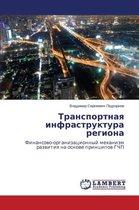 Transportnaya Infrastruktura Regiona