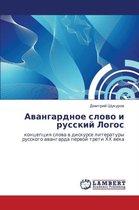 Avangardnoe Slovo I Russkiy Logos