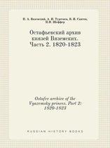 Ostafev Archive of the Vyazemsky Princes. Part 2