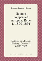 Lectures on Ancient History. Course 1. 1890-1891