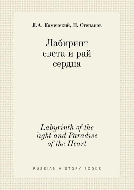 Labyrinth of the Light and Paradise of the Heart