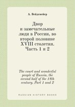 The Court and Wonderful People of Russia, the Second Half of the 18th Century. Part 1 and 2