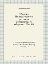 Collection of the Imperial Russian Historical Society. Volume 18