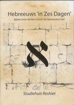 Strijker, Hebreeuws in zes dagen ING