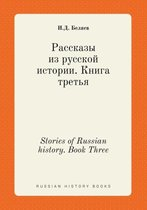 Stories of Russian History. Book Three