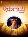Mahabharat Ke Amar Patra : Ekalavya : महाभारत के अमर पात्र : एकलव्य