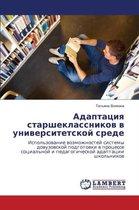 Adaptatsiya Starsheklassnikov V Universitetskoy Srede