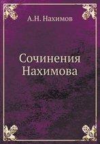 Sochineniya Nahimova