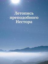Letopis Prepodobnogo Nestora