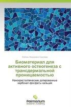 Biomaterial Dlya Aktivnogo Osteogeneza S Transdermal'noy Pronitsaemost'yu