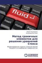 Metod Granichnykh Elementov Dlya Resheniya Uravneniy Stoksa