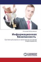 Informatsionnaya Bezopasnost'