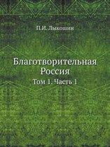 Blagotvoritelnaya Rossiya Tom 1. Chast 1