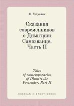 Tales of Contemporaries of Dimitri the Pretender. Part II