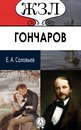 ЖЗЛ. Гончаров