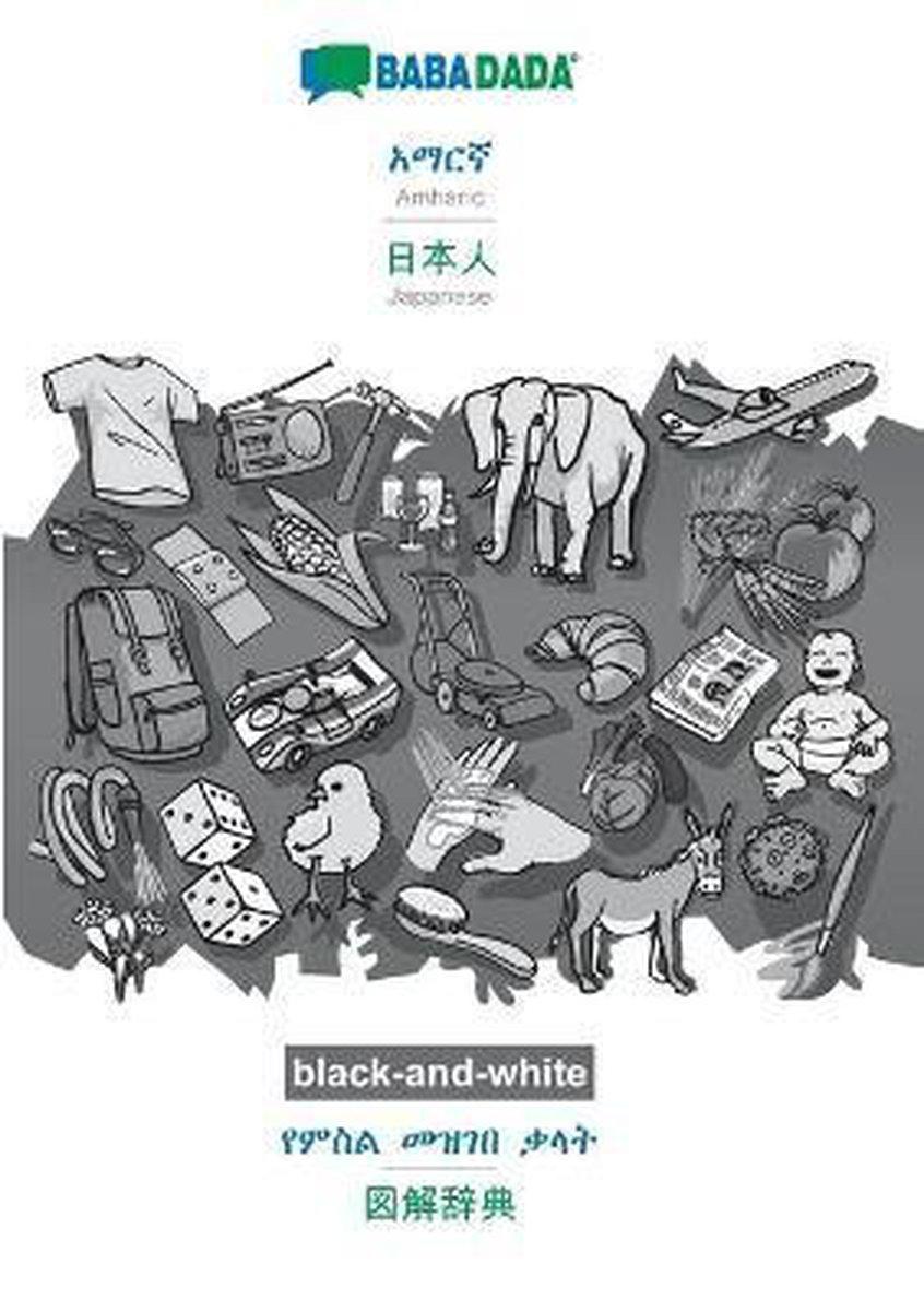BABADADA black-and-white, Amharic (in Ge ez script) - Japanese (in japanese script), visual dictionary (in Ge ez script) - visual dictionary (in japanese script)