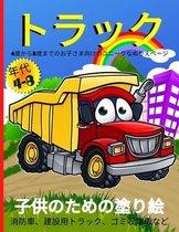 トラックのぬりえ(4~8歳児向け