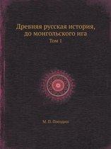 Drevnyaya Russkaya Istoriya, Do Mongolskogo IGA Tom 1