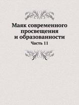 Mayak Sovremennogo Prosvescheniya I Obrazovannosti Chast 11