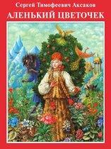 Afbeelding van Аленький цветочек с илл. Диодорова