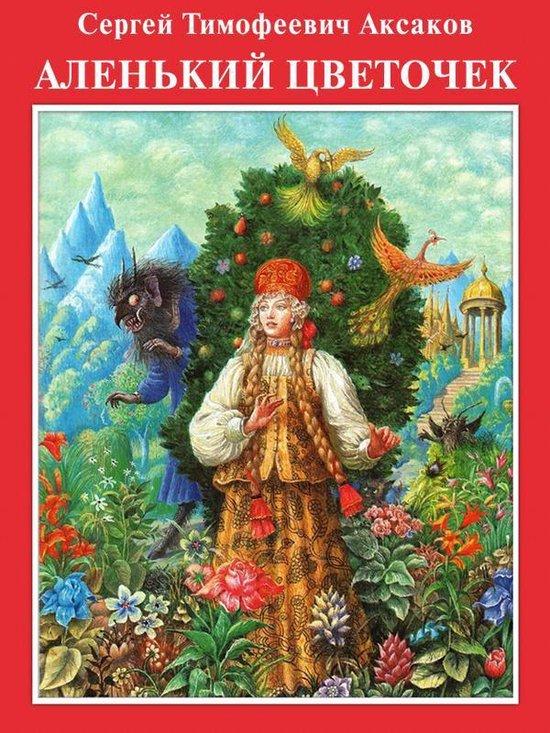 Boek cover Аленький цветочек с илл. Диодорова van Onbekend
