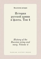 History of the Russian Army and Navy. Volume 4