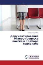 Dokumentirovanie Biznes-Protsessa Poiska I Podbora Personala