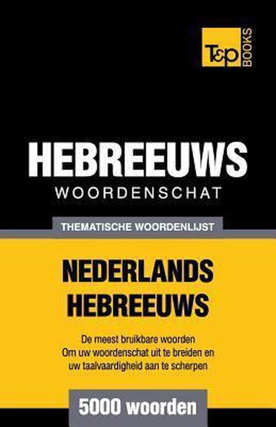 Thematische woordenschat nederlands-hebreeuws - 5000 woorden - Andrey Taranov |