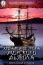 Хроники острова Морского Дьявола. Пиратская страсть