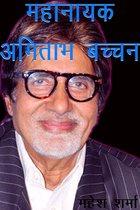 महानायक अमिताभ बच्चन (Mahanayak Amitabh Bachchan)