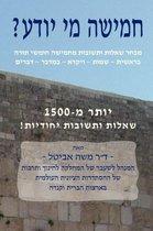 Hamesha Me Yodayah (Hebrew)