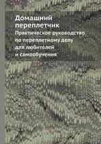 Domashnij Perepletchik Prakticheskoe Rukovodstvo Po Perepletnomu Delu Dlya Lyubitelej I Samoobucheniya