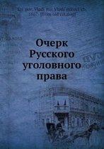 Ocherk Russkogo Ugolovnogo Prava