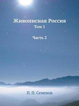Zhivopisnaya Rossiya Tom 1 Chast 2