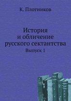 Istoriya I Oblichenie Russkogo Sektantstva Vypusk 1