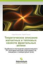 Teoreticheskoe Opisanie Magnitnykh I Teplovykh Svoystv Fraktal'nykh Antenn