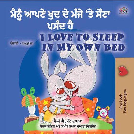 """ਮੈਨੂੰ ਆਪਣੇ ਖੁਦ ਦੇ ਮੰਜੇ """"ਤੇ ਸੌਣਾ ਪਸੰਦ ਹੈ I Love to Sleep in My Own Bed"""