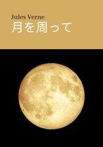 月を周って