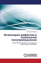 Inzheneriya Defektov V Tekhnologii Poluprovodnikov