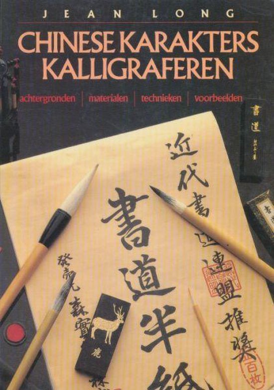CHINESE KARAKTERS KALLIGRAFEREN - Long | Readingchampions.org.uk