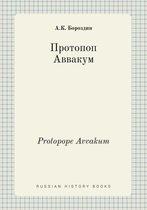Protopope Avvakum