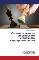 Sostyazatel'nost' Rossiyskogo Ugolovnogo Sudoproizvodstva