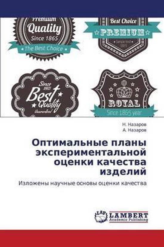 Optimal'nye Plany Eksperimental'noy Otsenki Kachestva Izdeliy