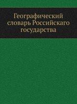 Географический словарь Российского госу&