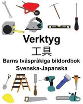 Svenska-Japanska Verktyg/工具 Barns tv�spr�kiga bildordbok