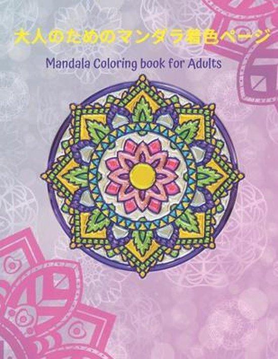 大人のためのマンダラ着色ページ Mandala Coloring book for adults